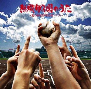 熱闘甲子園のうた~夏の高校野球応援ソング