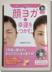 顔ヨガ DVD